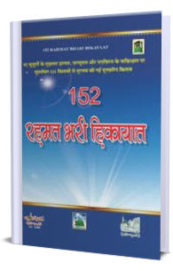 Book pdf e faizan sunnat complete