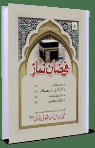 Faizan-e-Namaz