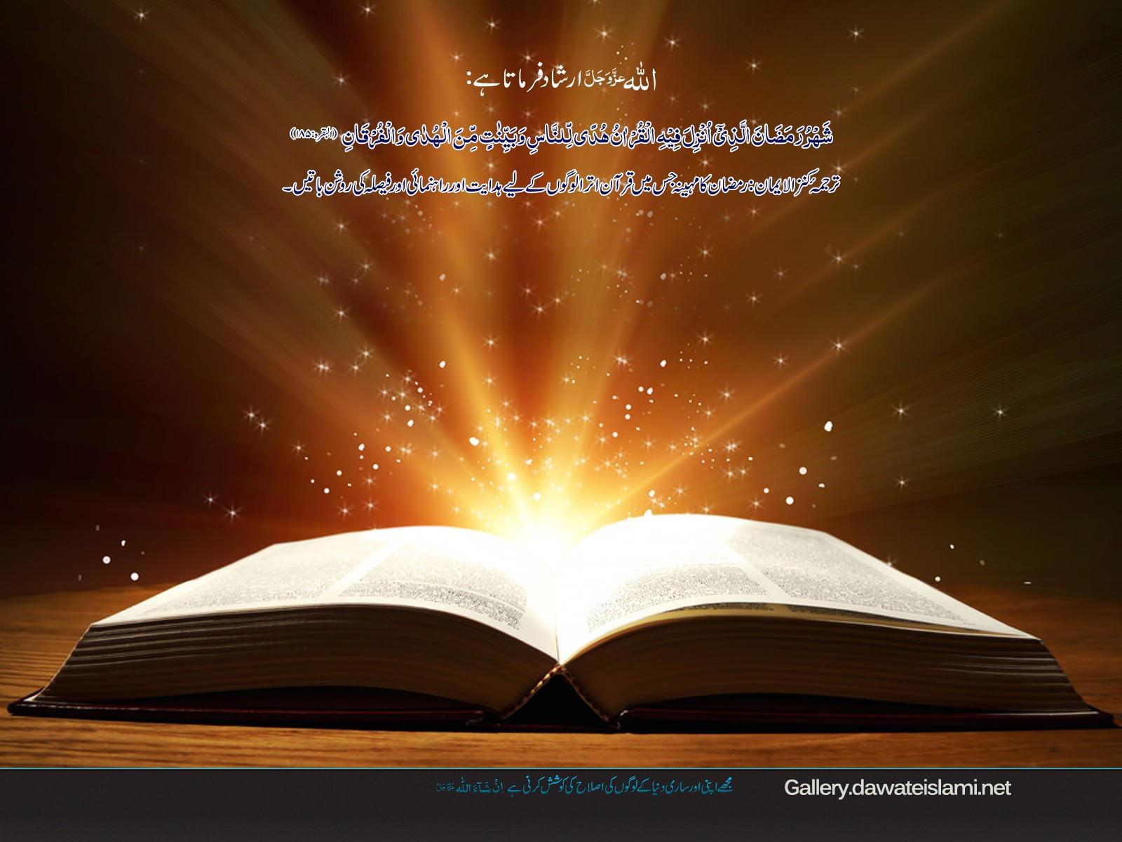 Fall High Definition Wallpapers Ramadan Main Quran Utra Wallpaper