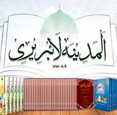 Al-Madina Library
