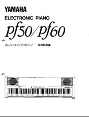 Yamaha pf60 Manuals