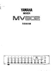 Yamaha MV802 Manuals
