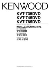 Kenwood KVT-815DVD Manuals