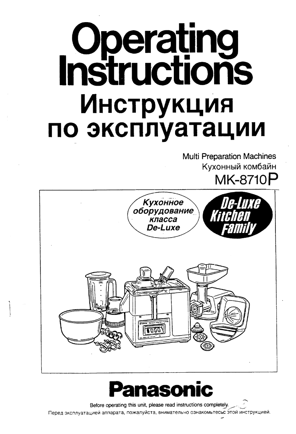 PANASONIC MK-8710P OPERATING INSTRUCTION Pdf Download