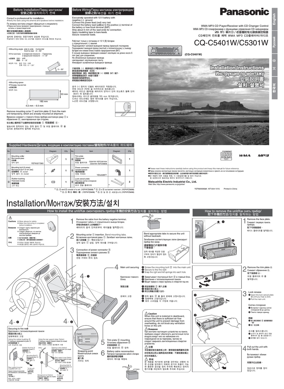 PANASONIC CQ-C5401W INSTALLATION INSTRUCTIONS Pdf Download