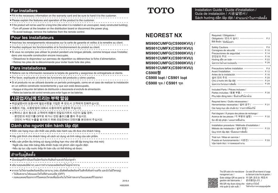 TOTO NEOREST NX MS900CUMFG INSTALLATION MANUAL Pdf