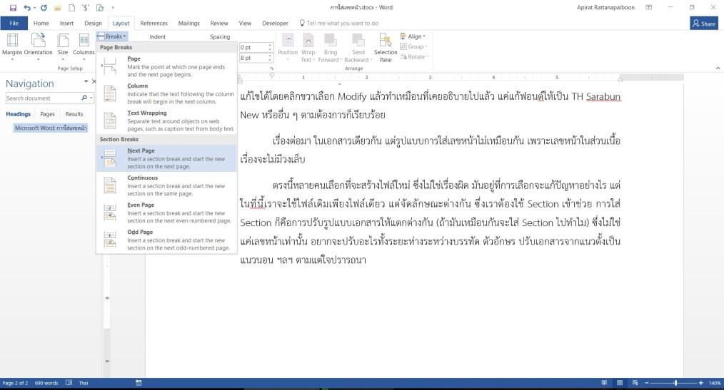 การใส่ Section ใน Microsoft Word