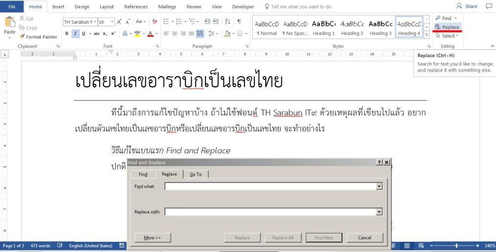 เปลี่ยนเลขอารบิกเป็นเลขไทย