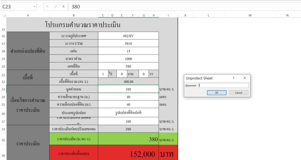 Excel ติดรหัสผ่าน