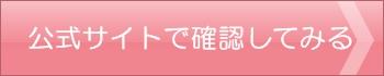 東京で医療レーザー顔脱毛♡おすすめランキング~安い回数で効果あるのはどこ!?