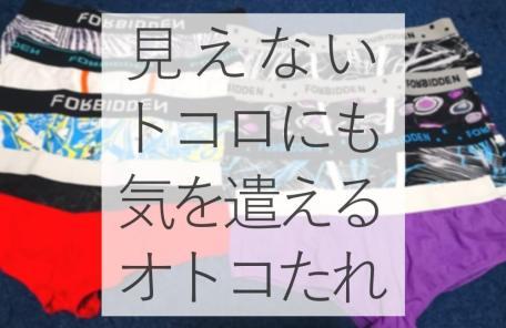 店長のオススメ~オトコなら黙ってコレ~【アンダーウェア】