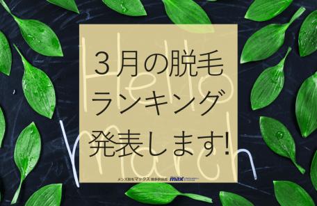 3月のご来店人数&部位ランキング発表!