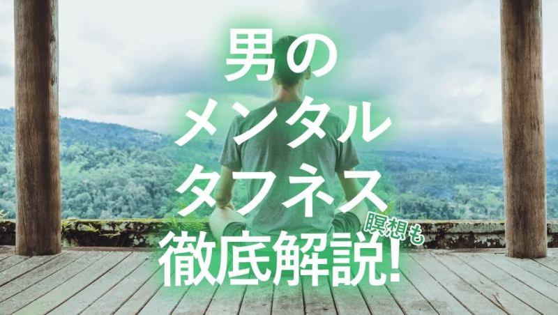 【毎日の生活にIN!】メンタルを鍛えるための3大テーマがこちら【豆腐メンタル男子必見】
