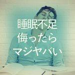 【お肌の大敵どころじゃない】睡眠不足で陥る人生の最大の危機とは?!