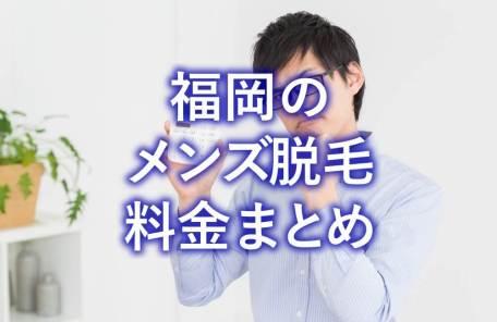 【部位別】福岡のメンズ脱毛料金比較、まとめてみた【随時更新】