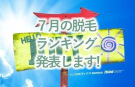 7月のご来店人数&脱毛部位ランキング発表!