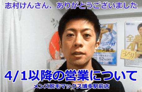 【3/28】志村けんさんの思い出&4/1以降の営業について