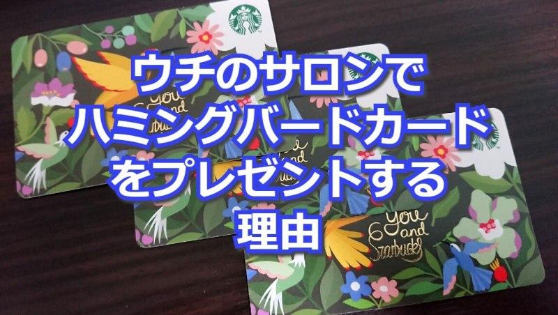 【3.11】ハミングバードカード配布中
