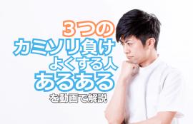 【動画】肌荒れを起こしやすい間違ったカミソリの使い方に要注意!