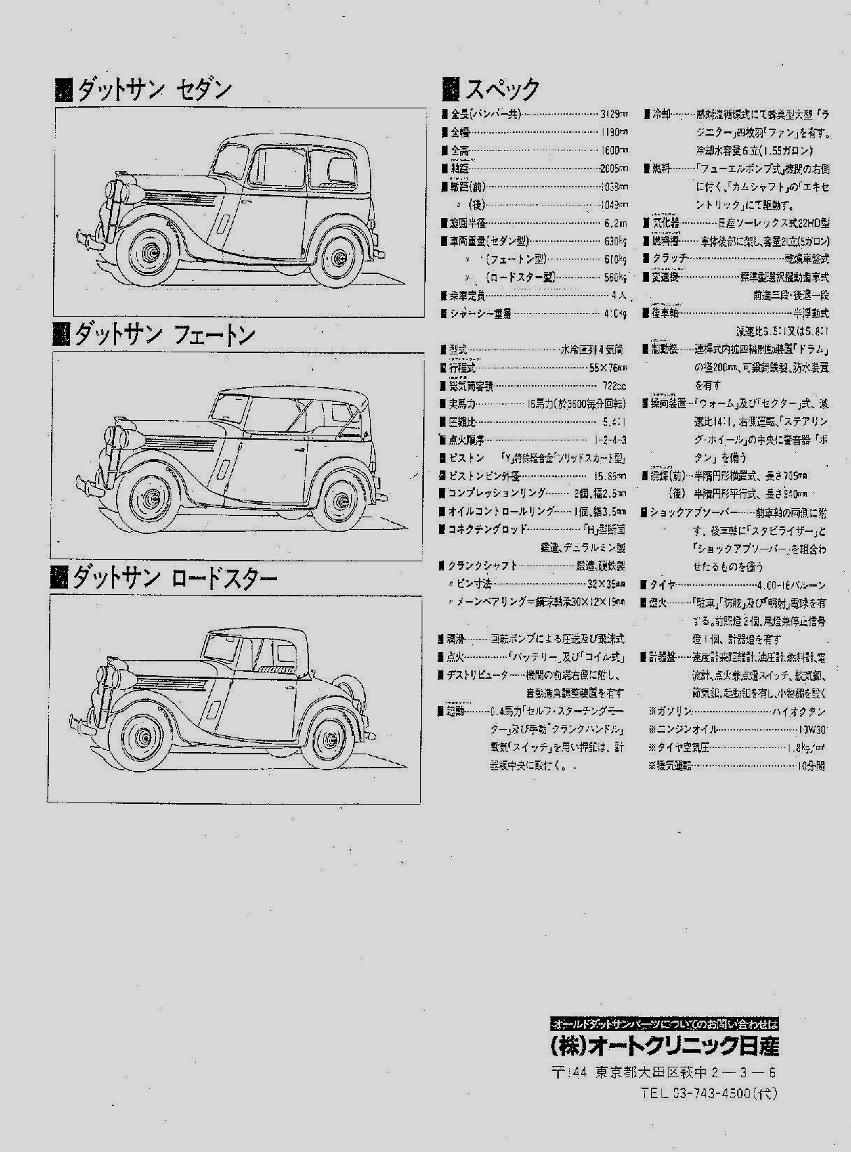 Pre-war Datsun Parts Catalog