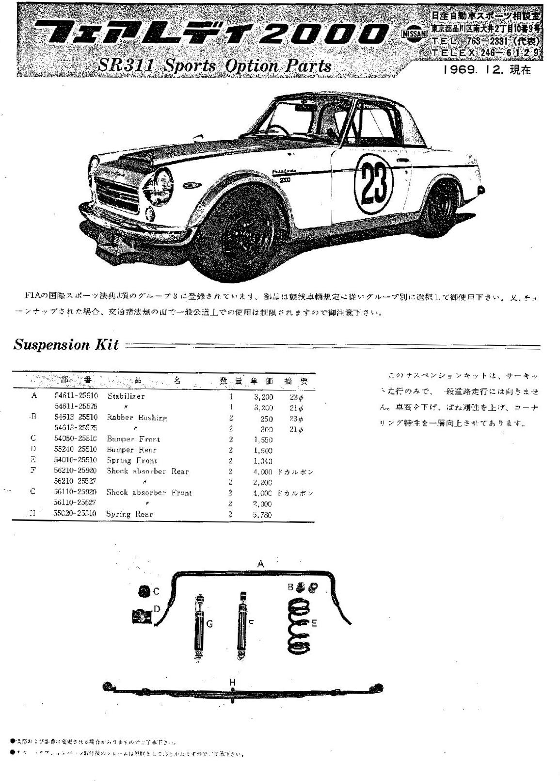 SR311 Fairlady Roadster racing parts catalog from 1969!