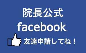 院長フェイスブック