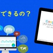 【Googleアナリティクス】何ができるの? 4大レポートと用語を初心者向けに解説