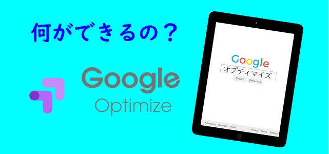 【Googleオプティマイズ】何ができるの?3つのテスト内容と使い方を簡単解説
