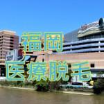 福岡の医療脱毛クリニック