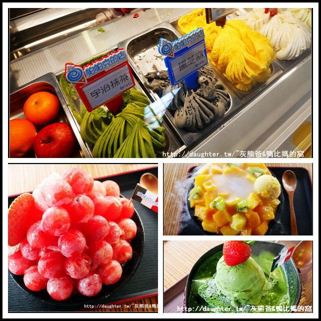 桃園八德美食【Papake Gelato 帕帕克的店】二訪創意冰店│不停研發的驚喜│水果義式冰淇淋