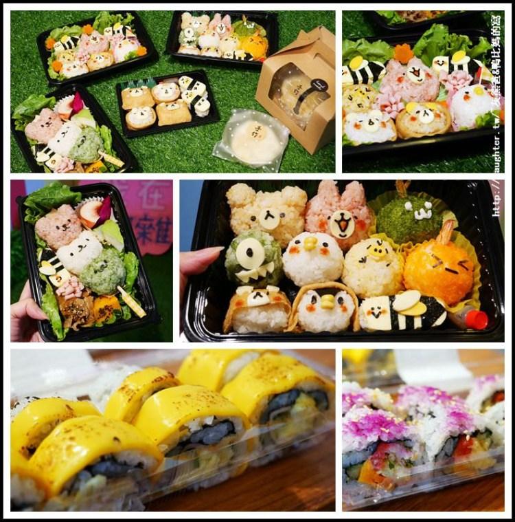 桃園【啊雜 AAAzakka】超可愛壽司飯糰餐盒/早餐還有多樣壽司捲