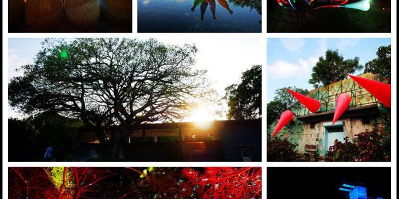 2019桃園地景藝術節【大湳森林公園】白天晚上兩樣情/藝遊八塊厝/原來八德這麼美
