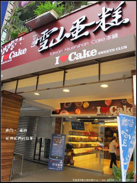 宅配商品【台灣雪山蛋糕】宜蘭伴手禮│宛如春日融雪,鬆軟沁心的甜蜜滋味~