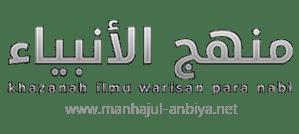 manhajul-anbiya