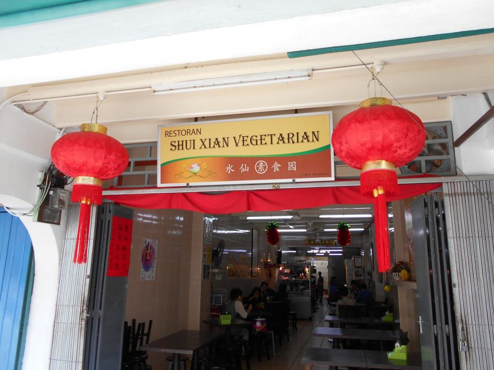The  outside of the Shui Xian Vegetarian restaurant in Melaka
