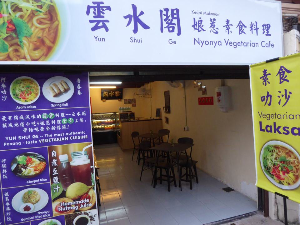 Entrance to Yun Shui Ge Vegetarian House in Penang. With signs up advertising vegetarian food.