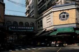 Entrance to Morning Market - Keelung, Taiwan