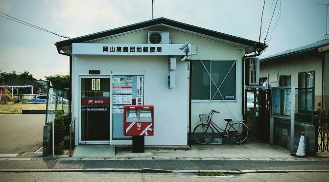 Diary: Haircut + Post Office (again)