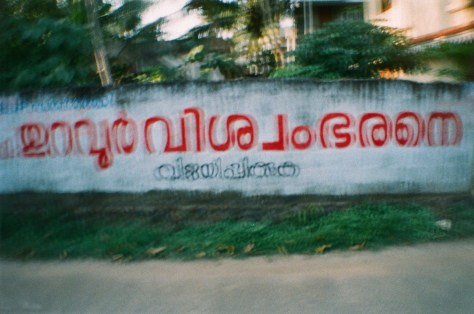 Scenes of Life in Tripunitura & Kochi: Kerala is a heavily communist state and i suspect this writing is a slogan promoting this political philosophy