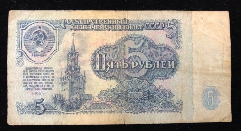 CCCP (USSR): 5 Rubles, 1961 (front)