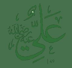 Davet-Mektebi-Ocak-2016-Hz-Ali-3