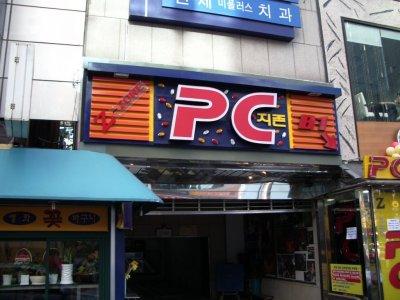 pcbang12.jpg