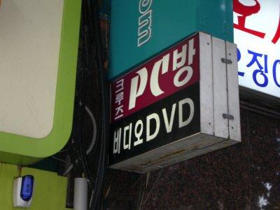 pcbang8.jpg