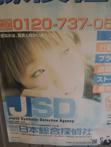 A poster for a mysterious detective agency, found in Hiroshima