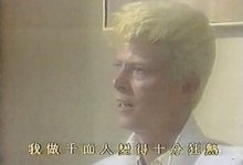 David Bowie- Interview | Wipe Out – 1983 | Hong Kong TV