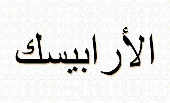 História dos arabescos conheça os mais populares