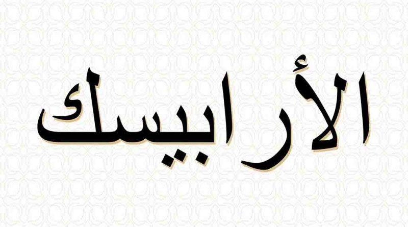História do Arabescos