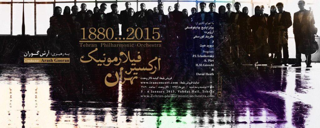 Orquesta filarmónica de Teherán, más allá de la cuarentena