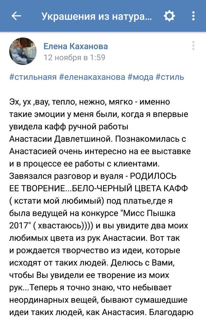 Отзыв о магазине бижутерии davleta.ru Красноярск