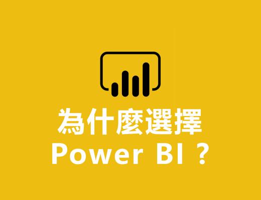 為什麼選擇Power BI